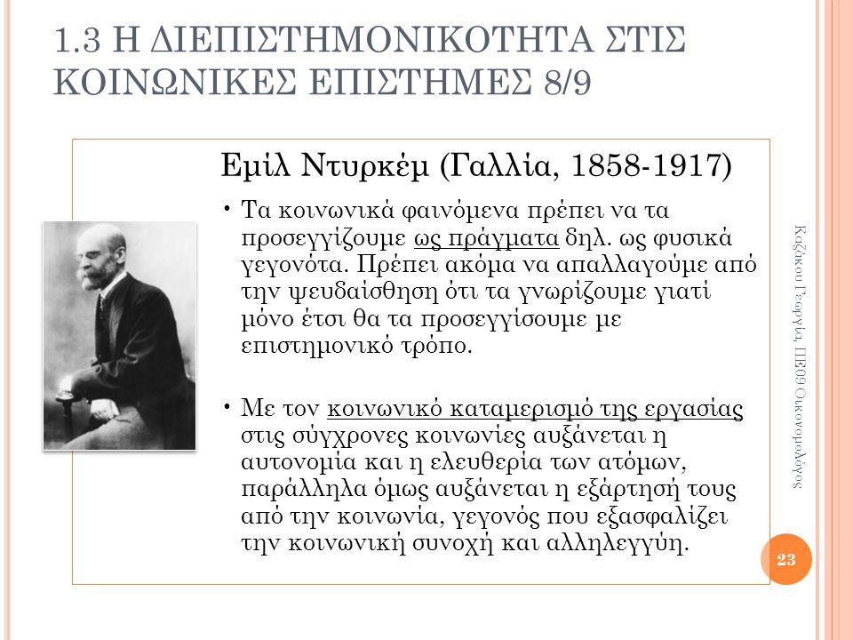 Εμίλ Ντυρκέμ (Γαλλία, 1858-1917) Τα κοινωνικά φαινόμενα πρέπει να τα προσεγγίζουμε ως πράγματα δηλ.