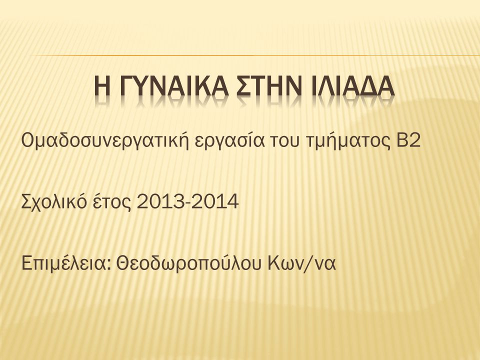 Ομαδοσυνεργατική εργασία του τμήματος Β2 Σχολικό έτος 2013-2014 Επιμέλεια: Θεοδωροπούλου Κων/να