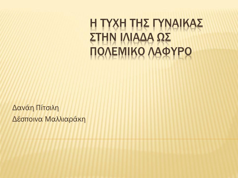 Δανάη Πίτσιλη Δέσποινα Μαλλιαράκη
