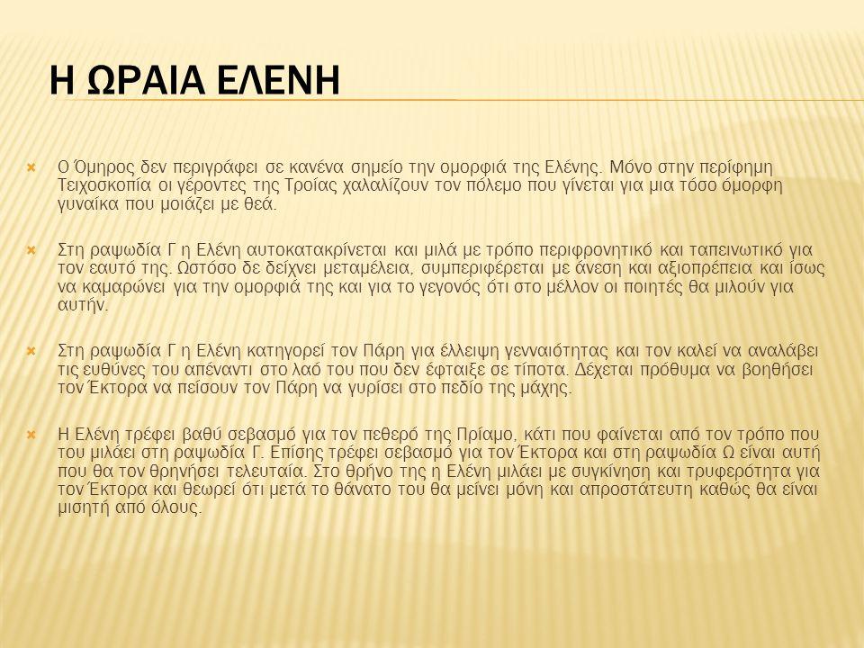 Η ΑΝΔΡΟΜΑΧΗ  Είναι η αντίρροπη της Ελένης γυναικεία φυσιογνωμία στην Ιλιάδα.