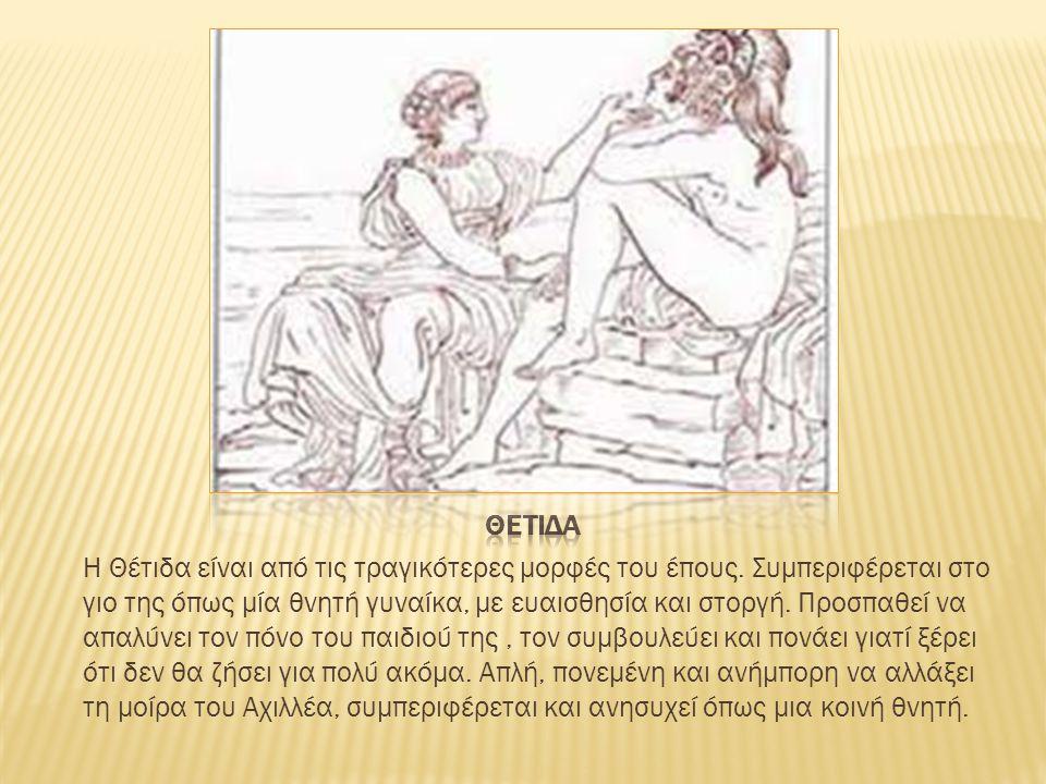 Εκεί όπου εμφανίζεται ως μητέρα και δρα γρήγορα για το παιδί της είναι στη ραψωδία Α στους στίχους 350 έως 431, όπου ο γιος της Αχιλλέας την καλεί για να τον βοηθήσει να αποκαταστήσει την τιμή του.