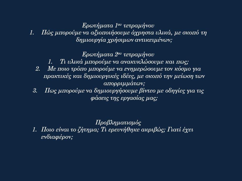 1 ο τετράμηνο (Σεπτέμβριος-Ιανουάριος) Βασικός προβληματισμός- συμπλήρωση ερωτηματολογίου.