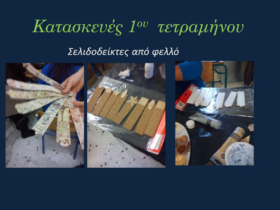 Ξύλινες κατασκευές Οι ξύλινες κατασκευές συγκεκριμένα είναι καθρέφτες, ξύλινοι δίσκοι, ξύλινες παλέτες ζωγραφικής και ξύλινες κρεμάστρες.