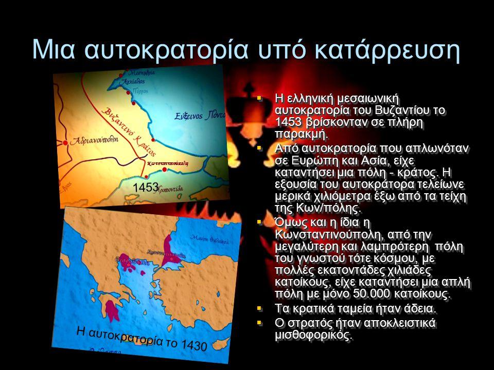 Μια αυτοκρατορία υπό κατάρρευση  Η ελληνική μεσαιωνική αυτοκρατορία του Βυζαντίου το 1453 βρίσκονταν σε πλήρη παρακμή.  Από αυτοκρατορία που απλωνότ
