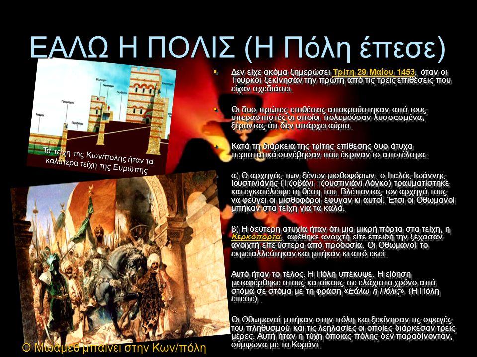 ΕΑΛΩ Η ΠΟΛΙΣ (Η Πόλη έπεσε)  Δεν είχε ακόμα ξημερώσει Τρίτη 29 Μαΐου 1453, όταν οι Τούρκοι ξεκίνησαν την πρώτη από τις τρεις επιθέσεις που είχαν σχεδ
