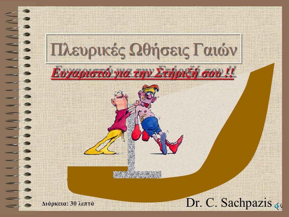 Dr. C. Sachpazis Διάρκεια: 30 λεπτά Ευχαριστώ για την Στήριξή σου !!