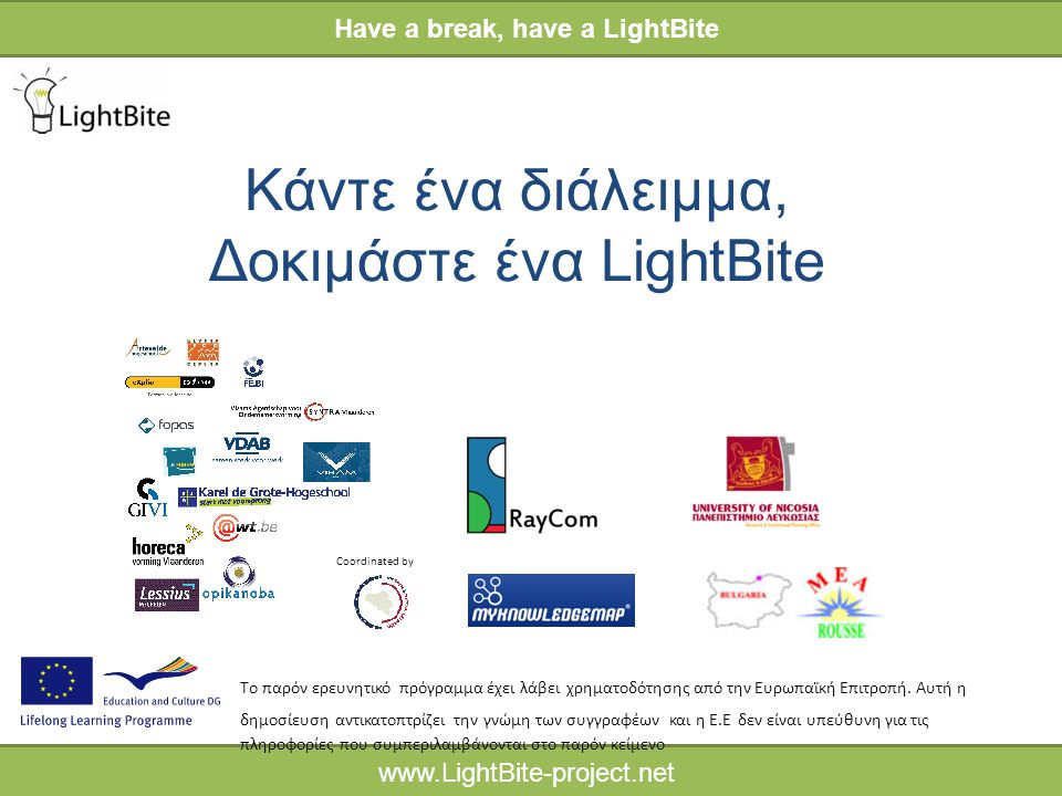 HELP INDICATOR www.LightBite-project.net Κάντε ένα διάλειμμα, Δοκιμάστε ένα LightBite Have a break, have a LightBite www.LightBite-project.net Tο παρό