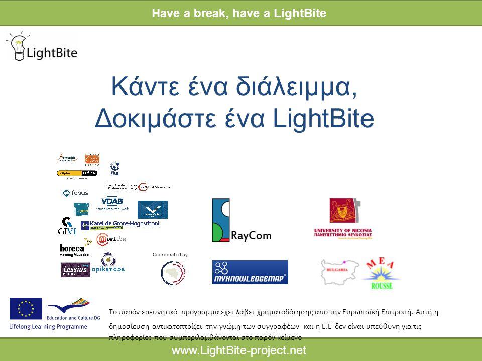 HELP INDICATOR www.LightBite-project.net Κάντε ένα διάλειμμα, Δοκιμάστε ένα LightBite Have a break, have a LightBite www.LightBite-project.net Tο παρόν ερευνητικό πρόγραμμα έχει λάβει χρηματοδότησης από την Ευρωπαϊκή Επιτροπή.