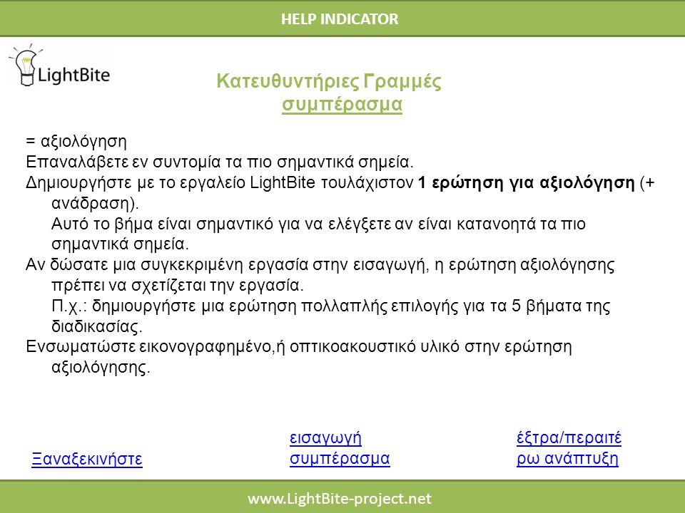 HELP INDICATOR www.LightBite-project.net = αξιολόγηση Επαναλάβετε εν συντομία τα πιο σημαντικά σημεία. Δημιουργήστε με το εργαλείο LightBite τουλάχιστ
