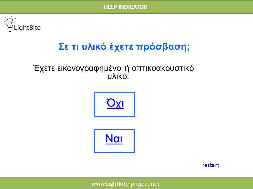 HELP INDICATOR www.LightBite-project.net Έχετε εικονογραφημένο ή οπτικοακουστικό υλικό; Σε τι υλικό έχετε πρόσβαση; Όχι Ναι restart