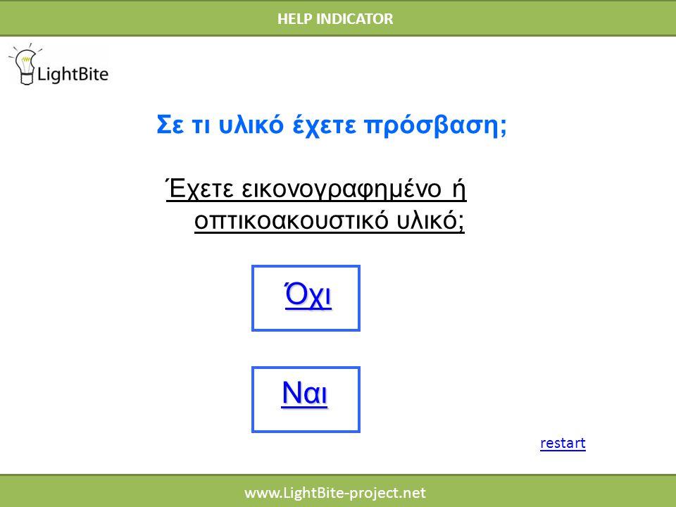 HELP INDICATOR www.LightBite-project.net Έχετε εικονογραφημένο ή οπτικοακουστικό υλικό; Όχι Ναι Σε τι υλικό έχετε πρόσβαση; restart