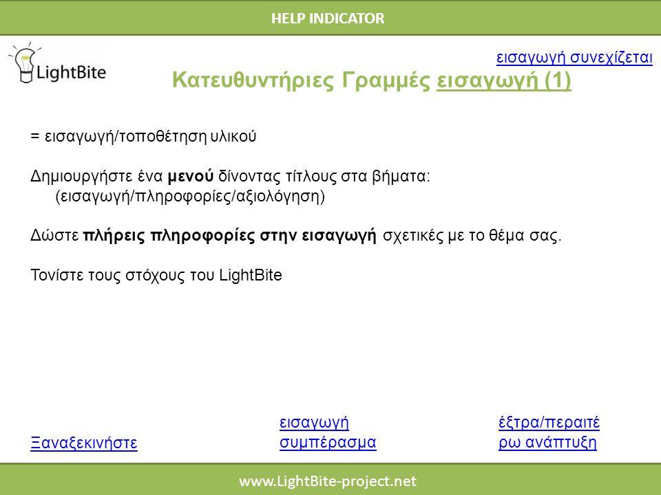 HELP INDICATOR www.LightBite-project.net = εισαγωγή/τοποθέτηση υλικού Δημιουργήστε ένα μενού δίνοντας τίτλους στα βήματα: (εισαγωγή/πληροφορίες/αξιολόγηση) Δώστε πλήρεις πληροφορίες στην εισαγωγή σχετικές με το θέμα σας.