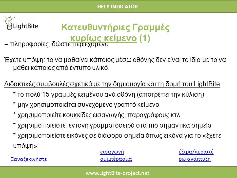 HELP INDICATOR www.LightBite-project.net = πληροφορίες, δώστε περιεχόμενο Έχετε υπόψη: το να μαθαίνει κάποιος μέσω οθόνης δεν είναι το ίδιο με το να μάθει κάποιος από έντυπο υλικό.