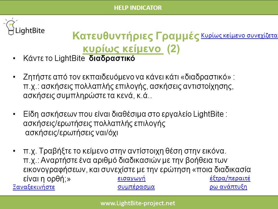 HELP INDICATOR www.LightBite-project.net Κάντε το LightBite διαδραστικό Ζητήστε από τον εκπαιδευόμενο να κάνει κάτι «διαδραστικό» : π.χ.: ασκήσεις πολλαπλής επιλογής, ασκήσεις αντιστοίχησης, ασκήσεις συμπληρώστε τα κενά, κ.ά..