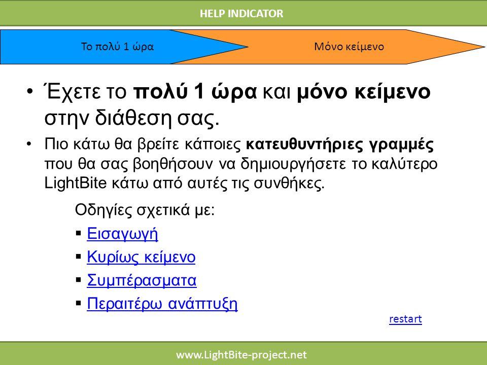 HELP INDICATOR www.LightBite-project.net Έχετε το πολύ 1 ώρα και μόνο κείμενο στην διάθεση σας. Πιο κάτω θα βρείτε κάποιες κατευθυντήριες γραμμές που