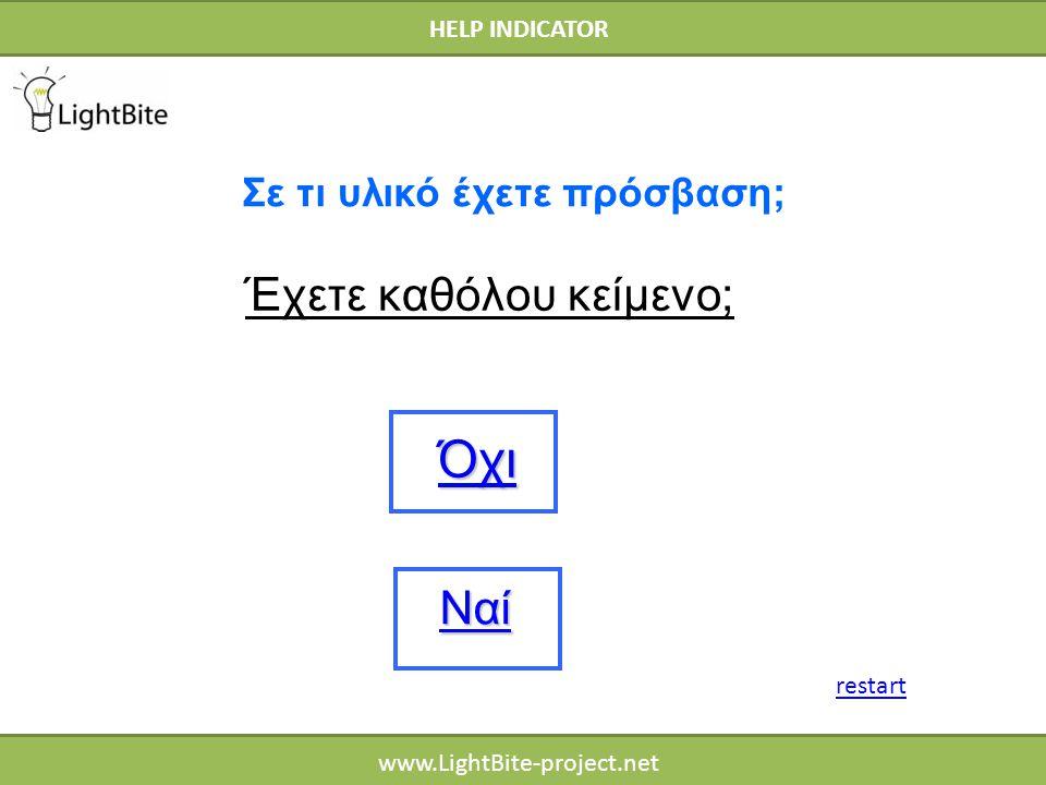 HELP INDICATOR www.LightBite-project.net Έχετε καθόλου κείμενο; Όχι Ναί Σε τι υλικό έχετε πρόσβαση; restart