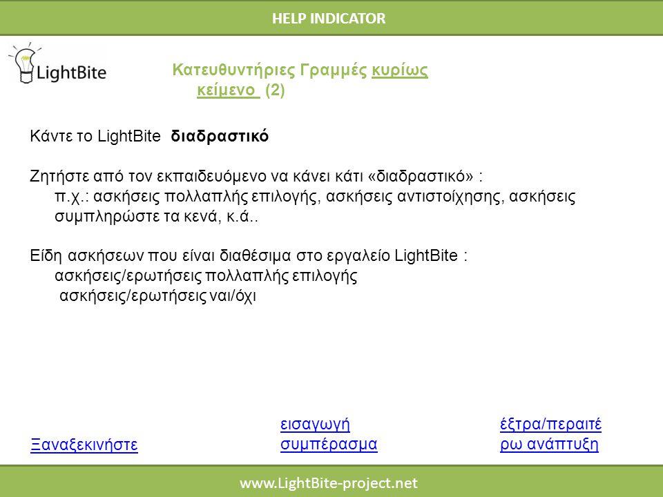 HELP INDICATOR www.LightBite-project.net Κάντε το LightBite διαδραστικό Ζητήστε από τον εκπαιδευόμενο να κάνει κάτι «διαδραστικό» : π.χ.: ασκήσεις πολ