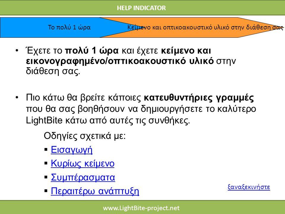 HELP INDICATOR www.LightBite-project.net Έχετε το πολύ 1 ώρα και έχετε κείμενο και εικονογραφημένο/οπτικοακουστικό υλικό στην διάθεση σας.
