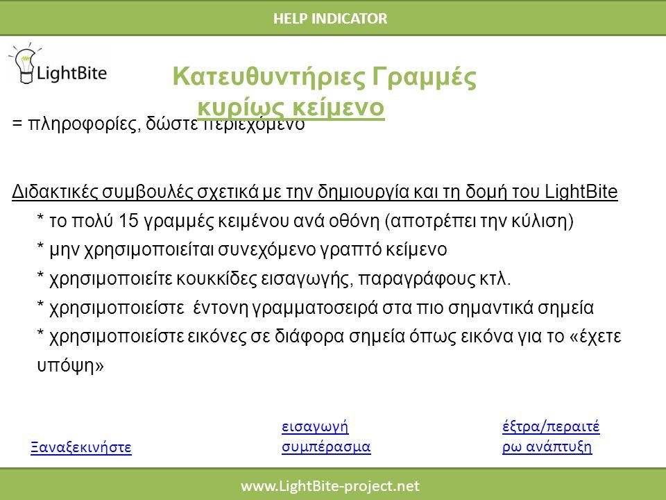HELP INDICATOR www.LightBite-project.net = πληροφορίες, δώστε περιεχόμενο Διδακτικές συμβουλές σχετικά με την δημιουργία και τη δομή του LightBite * τ