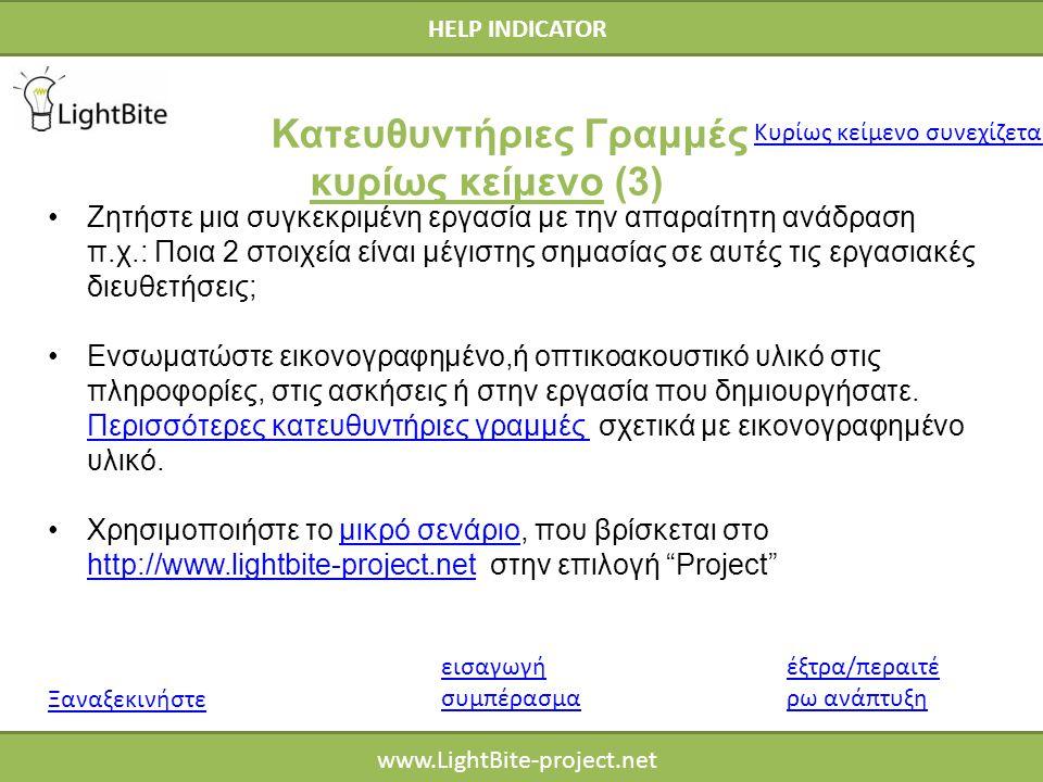 HELP INDICATOR www.LightBite-project.net Ζητήστε μια συγκεκριμένη εργασία με την απαραίτητη ανάδραση π.χ.: Ποια 2 στοιχεία είναι μέγιστης σημασίας σε αυτές τις εργασιακές διευθετήσεις; Ενσωματώστε εικονογραφημένο,ή οπτικοακουστικό υλικό στις πληροφορίες, στις ασκήσεις ή στην εργασία που δημιουργήσατε.