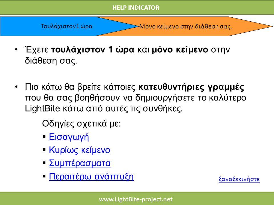 HELP INDICATOR www.LightBite-project.net Έχετε τουλάχιστον 1 ώρα και μόνο κείμενο στην διάθεση σας.