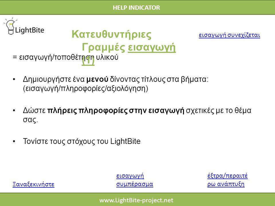 HELP INDICATOR www.LightBite-project.net = εισαγωγή/τοποθέτηση υλικού Δημιουργήστε ένα μενού δίνοντας τίτλους στα βήματα: (εισαγωγή/πληροφορίες/αξιολό