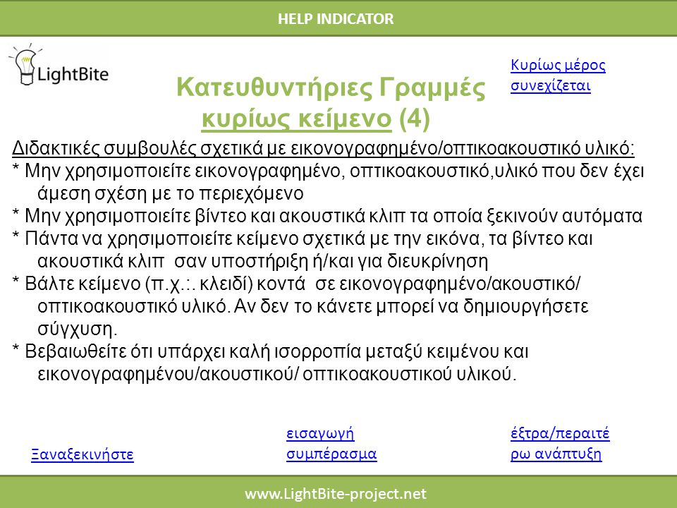 HELP INDICATOR www.LightBite-project.net Διδακτικές συμβουλές σχετικά με εικονογραφημένο/οπτικοακουστικό υλικό: * Μην χρησιμοποιείτε εικονογραφημένο,