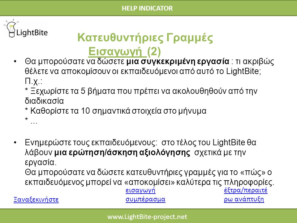 HELP INDICATOR www.LightBite-project.net Θα μπορούσατε να δώσετε μια συγκεκριμένη εργασία : τι ακριβώς θέλετε να αποκομίσουν οι εκπαιδευόμενοι από αυτ
