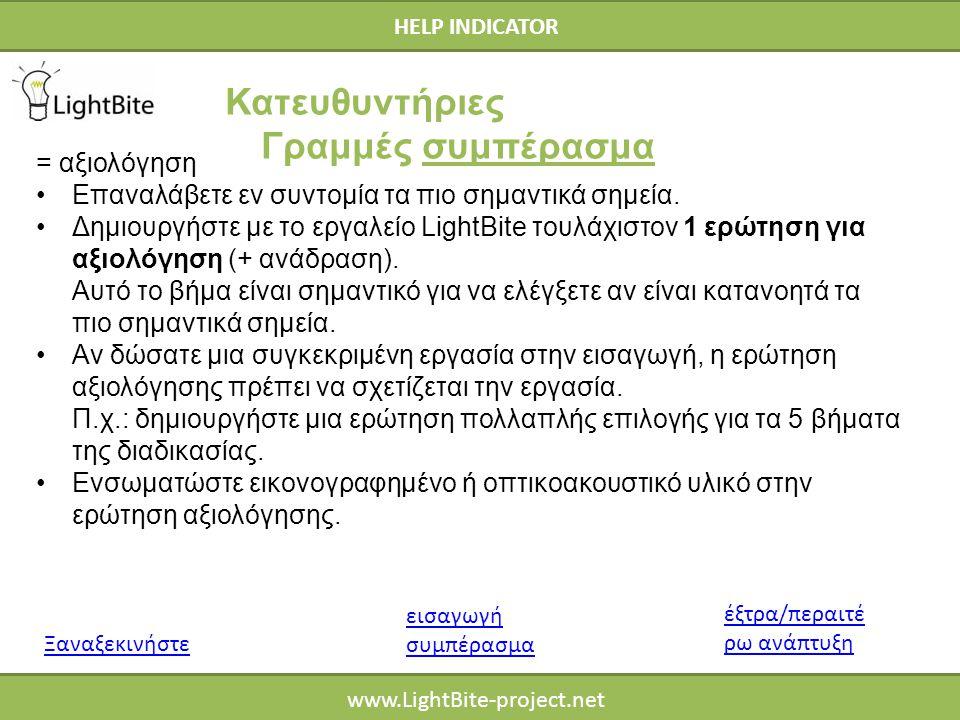 HELP INDICATOR www.LightBite-project.net = αξιολόγηση Επαναλάβετε εν συντομία τα πιο σημαντικά σημεία.