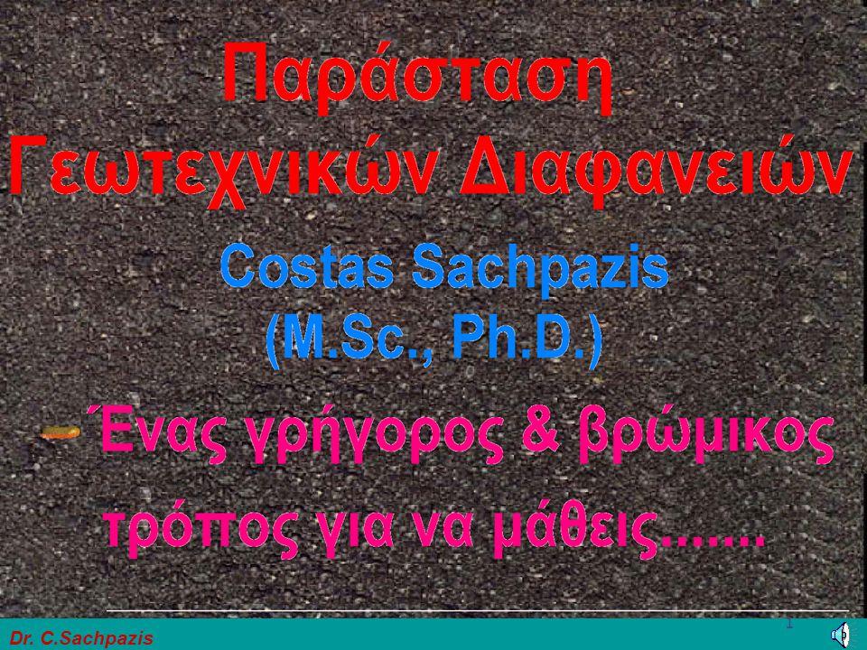 Dr.C.Sachpazis 31 Πιεζοκώνος (CPTU) Ένας μοντέρνος στατικός κώνος.