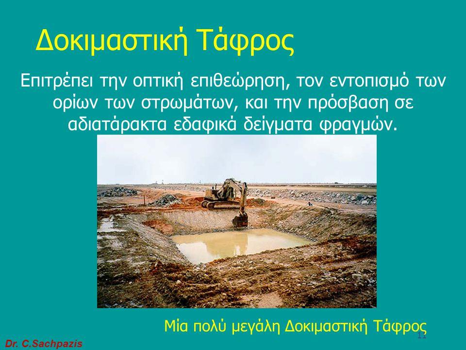 Dr. C.Sachpazis 10 Άργιλος Γεώτρηση 75 mm διάμετρος 10-30 m βάθος Γεώτρηση 75 mm διάμετρος 10-30 m βάθος Δοκιμαστική Τάφρος 1-2 m πλάτος 2-4 m βάθος Δ