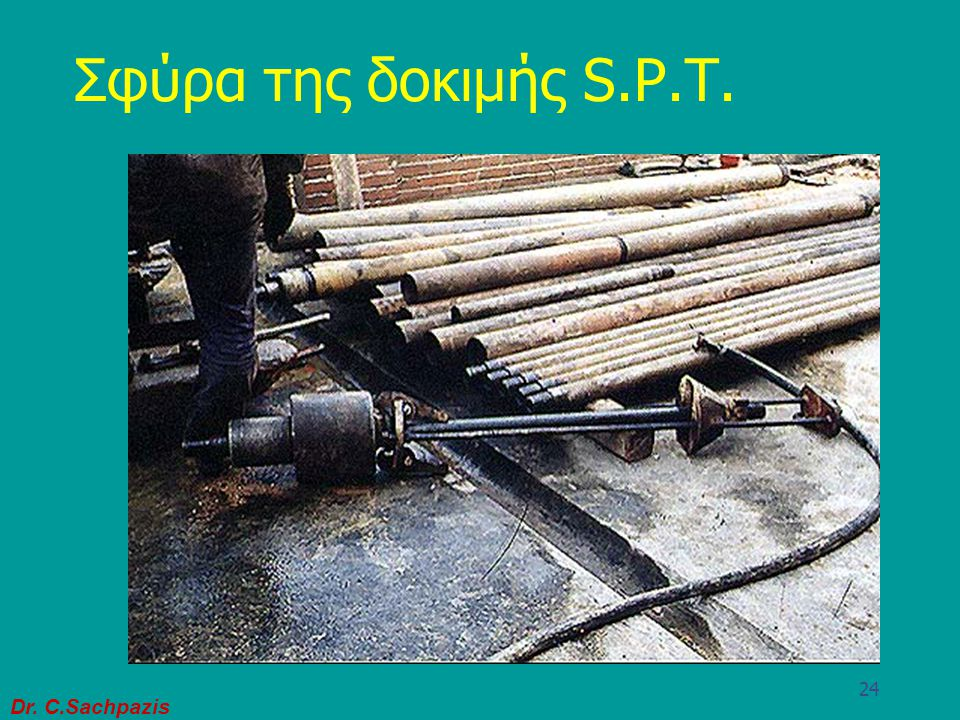 Dr. C.Sachpazis 23 Δοκιμή Προτύπου Διεισδύσεως (SPT) Έρευνα στη Σαουδική Αραβία