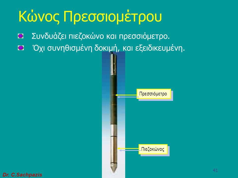 Dr.C.Sachpazis 40 Δοκιμή Διασταλτικότητας (Dilatometer Test) Προχώρηση σε 20 mm/sec.