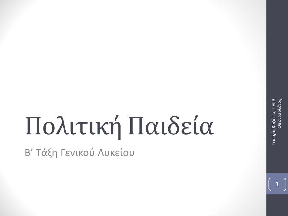 2.1 ΤΟ ΑΕΠ ΚΑΙ Η ΟΙΚΟΝΟΜΙΚΗ ΕΥΗΜΕΡΙΑ ΚΕΦΑΛΑΙΟ 2 ο – Η ΟΡΓΑΝΩΣΗ ΤΗΣ ΟΙΚΟΝΟΜΙΑΣ Γεωργία Καζάκου, ΠΕ09 Οικονομολόγος 2