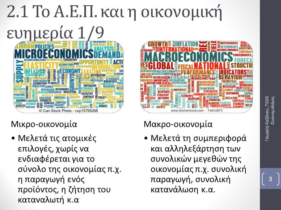 Δημόσιες δαπάνες Μέσο επίτευξης των πολιτικών της κυβέρνησης Μέσο επίλυσης των οικονομικών προβλημάτων Γεωργία Καζάκου, ΠΕ09 Οικονομολόγος 44 2.4 Ο κρατικός προϋπολογισμός 9/10