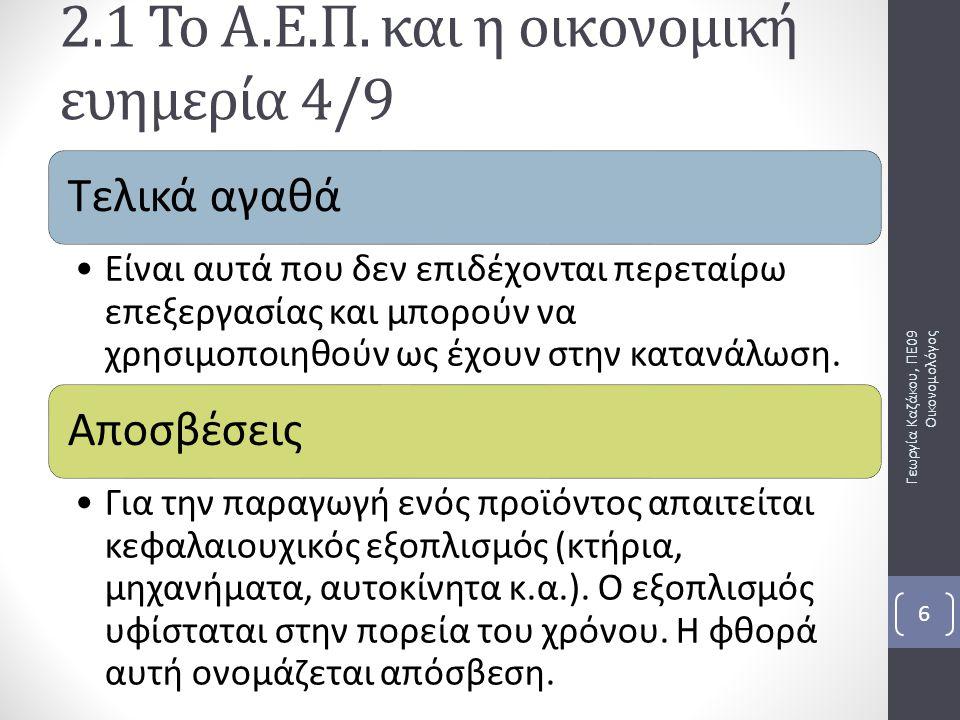 2.3 Ο ρόλος του κράτους στην οικονομία 1/8 Γεωργία Καζάκου, ΠΕ09 Οικονομολόγος 27 Το κύριο οικονομικό πρόβλημα Έχει παγκόσμια ισχύ Από αυτό απορρέουν όλα τα άλλα οικονομικά προβλήματα Οι ανάγκες των ανθρώπων είναι απεριόριστες και τα μέσα για την ικανοποίησή τους περιορισμένα Πώς με περιορισμένους πόρους θα ικανοποιηθούν απεριόριστες ανάγκες;