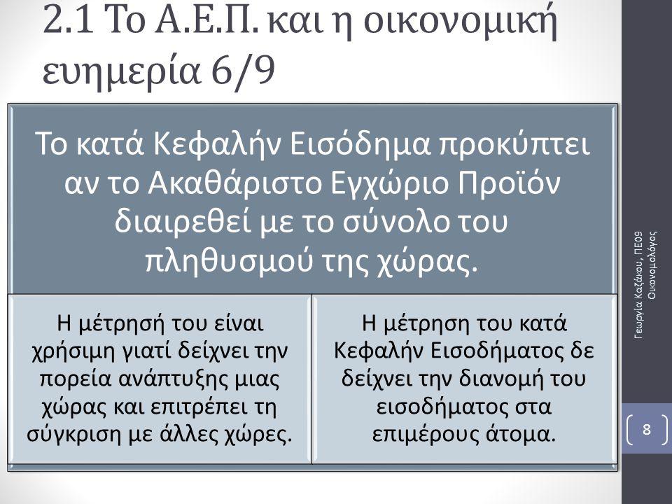 Γεωργία Καζάκου, ΠΕ09 Οικονομολόγος 39 2.4 Ο κρατικός προϋπολογισμός 4/10