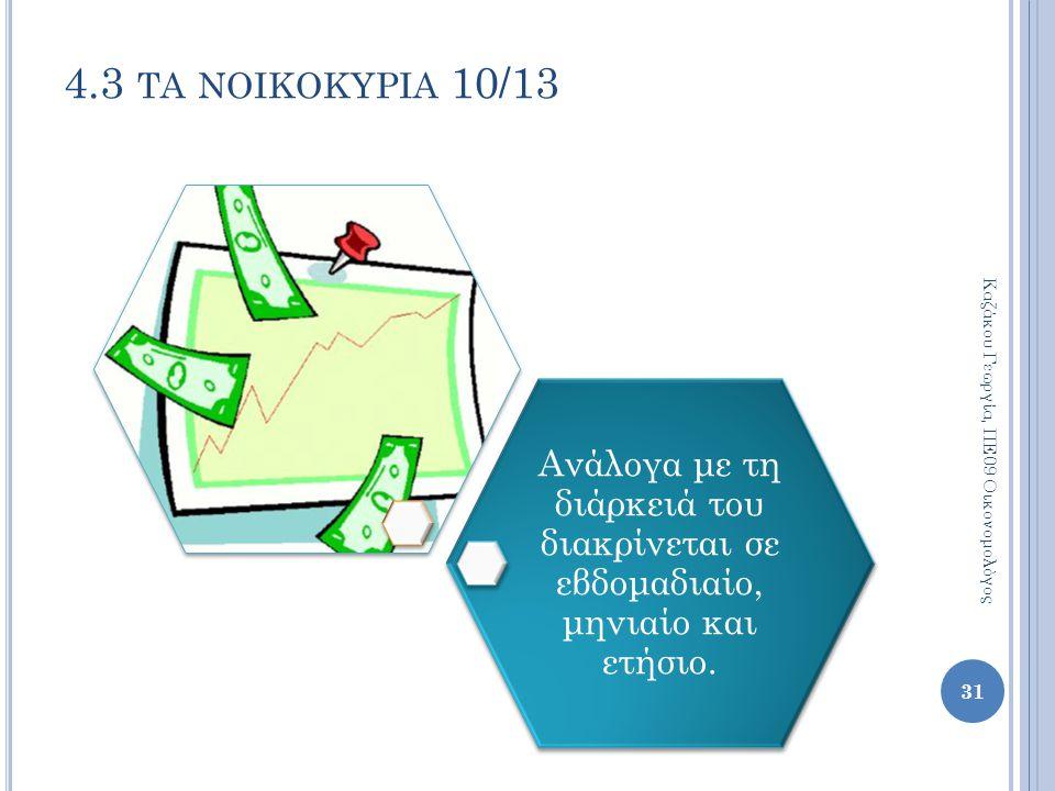 Ανάλογα με τη διάρκειά του διακρίνεται σε εβδομαδιαίο, μηνιαίο και ετήσιο. 31 4.3 ΤΑ ΝΟΙΚΟΚΥΡΙΑ 10/13 Καζάκου Γεωργία, ΠΕ09 Οικονομολόγος