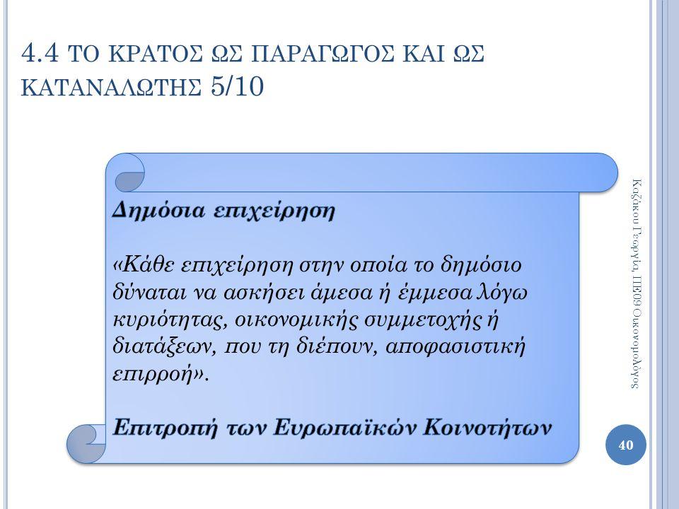 40 4.4 ΤΟ ΚΡΑΤΟΣ ΩΣ ΠΑΡΑΓΩΓΟΣ ΚΑΙ ΩΣ ΚΑΤΑΝΑΛΩΤΗΣ 5/10 Καζάκου Γεωργία, ΠΕ09 Οικονομολόγος