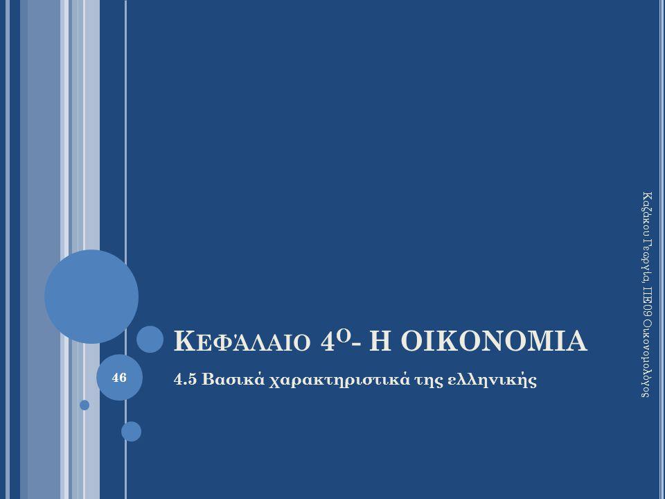 Κ ΕΦΆΛΑΙΟ 4 Ο - Η ΟΙΚΟΝΟΜΙΑ 46 4.5 Βασικά χαρακτηριστικά της ελληνικής Καζάκου Γεωργία, ΠΕ09 Οικονομολόγος