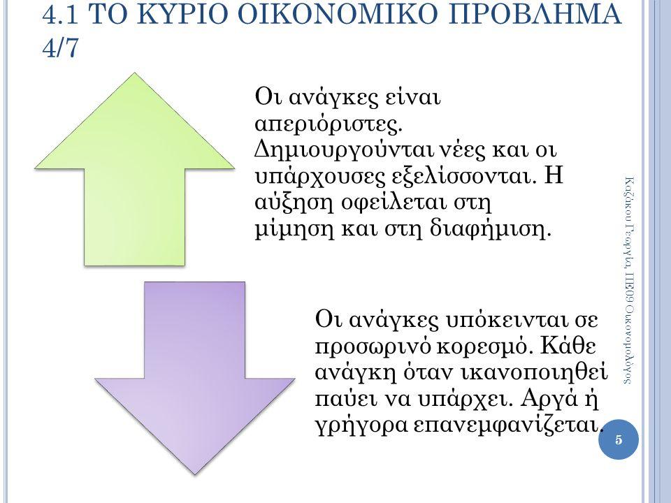 1 η απόφαση Πόσο μέρος του εισοδήματος θα καταναλωθεί και πόσο θα αποταμιευθεί; 2 η απόφαση Το μέρος που θα καταναλωθεί, σε ποια αγαθά και σε ποιες ποσότητες θα κατευθυνθεί; 3 η απόφαση Το μέρος που θα αποταμιευθεί, πόσο θα είναι, για πόσο χρόνο θα διαρκέσει η αποταμίευση και για ποιον σκοπό; 26 4.3 ΤΑ ΝΟΙΚΟΚΥΡΙΑ 5/13 Καζάκου Γεωργία, ΠΕ09 Οικονομολόγος