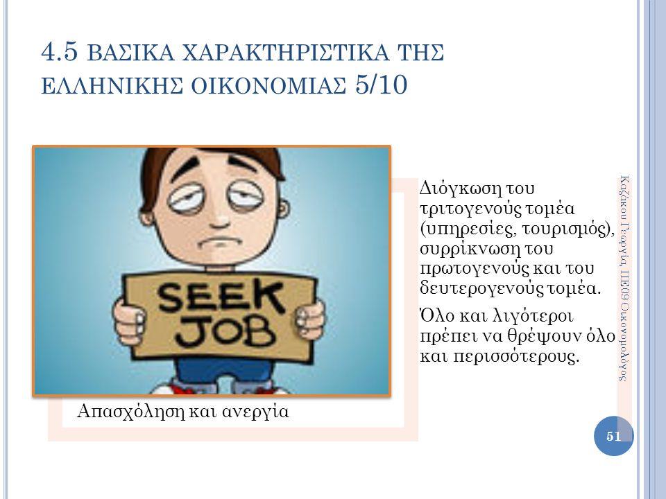 Απασχόληση και ανεργία Διόγκωση του τριτογενούς τομέα (υπηρεσίες, τουρισμός), συρρίκνωση του πρωτογενούς και του δευτερογενούς τομέα. Όλο και λιγότερο