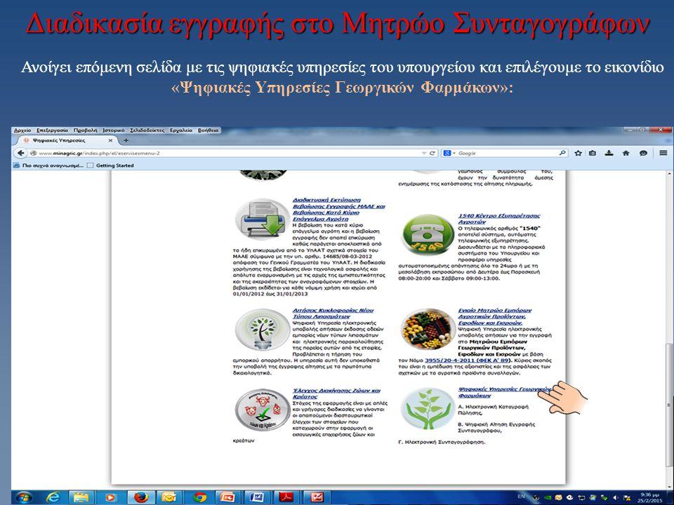 4 Μαρτίου 20154 Μαρτίου 20154 Μαρτίου 2015 Διαδικασία εγγραφής στο Μητρώο Συνταγογράφων Ανοίγει επόμενη σελίδα με τις ψηφιακές υπηρεσίες του υπουργείο