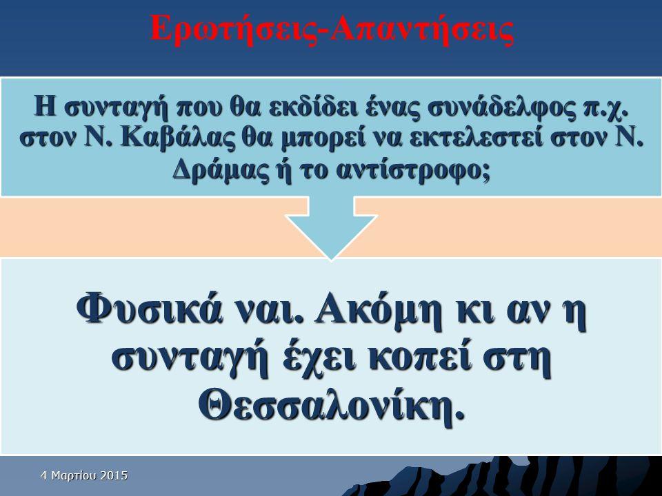 4 Μαρτίου 20154 Μαρτίου 20154 Μαρτίου 2015 Ερωτήσεις-Απαντήσεις Φυσικά ναι. Ακόμη κι αν η συνταγή έχει κοπεί στη Θεσσαλονίκη. Η συνταγή που θα εκδίδει