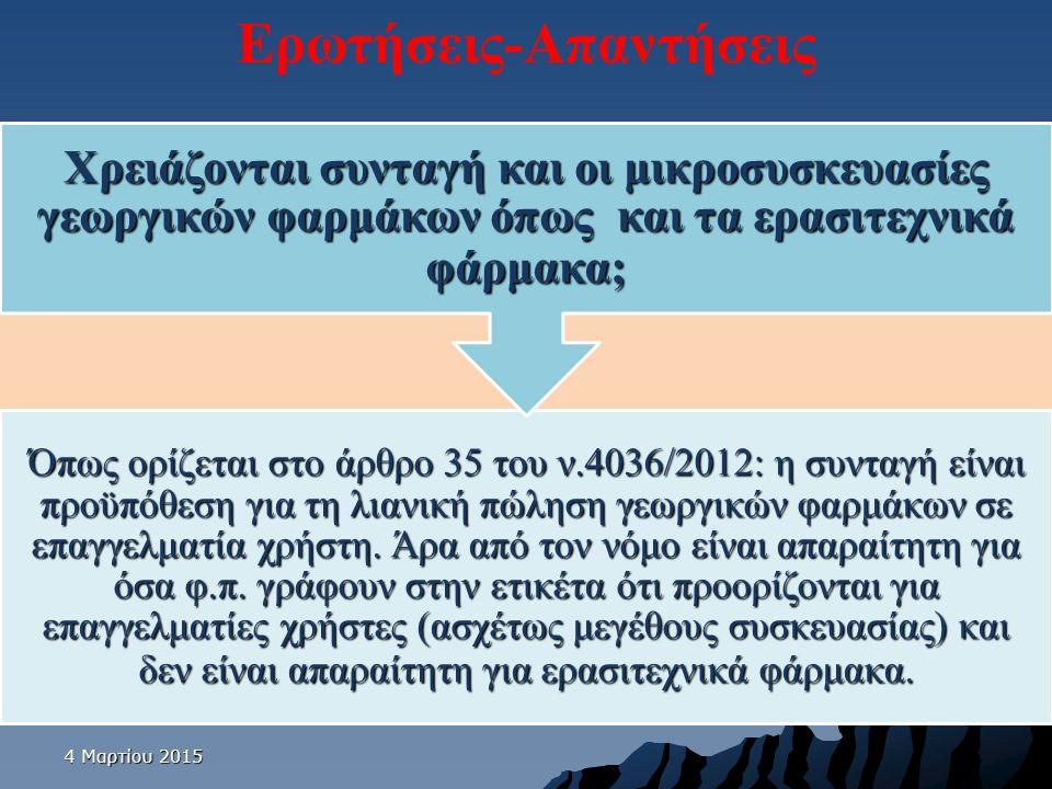 4 Μαρτίου 20154 Μαρτίου 20154 Μαρτίου 2015 Ερωτήσεις-Απαντήσεις Όπως ορίζεται στο άρθρο 35 του ν.4036/2012: η συνταγή είναι προϋπόθεση για τη λιανική