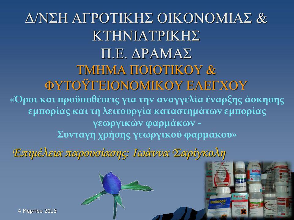 4 Μαρτίου 20154 Μαρτίου 20154 Μαρτίου 2015 Στον υπάλληλο - πωλητή γεωργικών φαρμάκων του καταστήματος εμπορίας γεωργικών φαρμάκων επιβάλλεται πρόστιμο από χίλια (1.000) ευρώ έως τριάντα χιλιάδες (30.000) ευρώ, αν ενεργεί λιανικές πωλήσεις γεωργικών φαρμάκων, χωρίς να υφίσταται η αντίστοιχη συνταγή χρήσης γεωργικών φαρμάκων ή με συνταγή που εκδίδει ο ίδιος χωρίς να είναι επιστήμονας αρμόδιος να συνταγογραφεί.