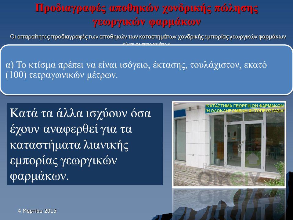 4 Μαρτίου 20154 Μαρτίου 20154 Μαρτίου 2015 Προδιαγραφές αποθηκών χονδρικής πώλησης γεωργικών φαρμάκων Οι απαραίτητες προδιαγραφές των αποθηκών των κατ