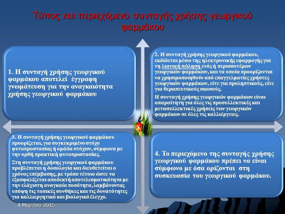 Τύπος και περιεχόμενο συνταγής χρήσης γεωργικού φαρμάκου 4 Μαρτίου 20154 Μαρτίου 20154 Μαρτίου 2015 1. Η συνταγή χρήσης γεωργικού φαρμάκου αποτελεί έγ