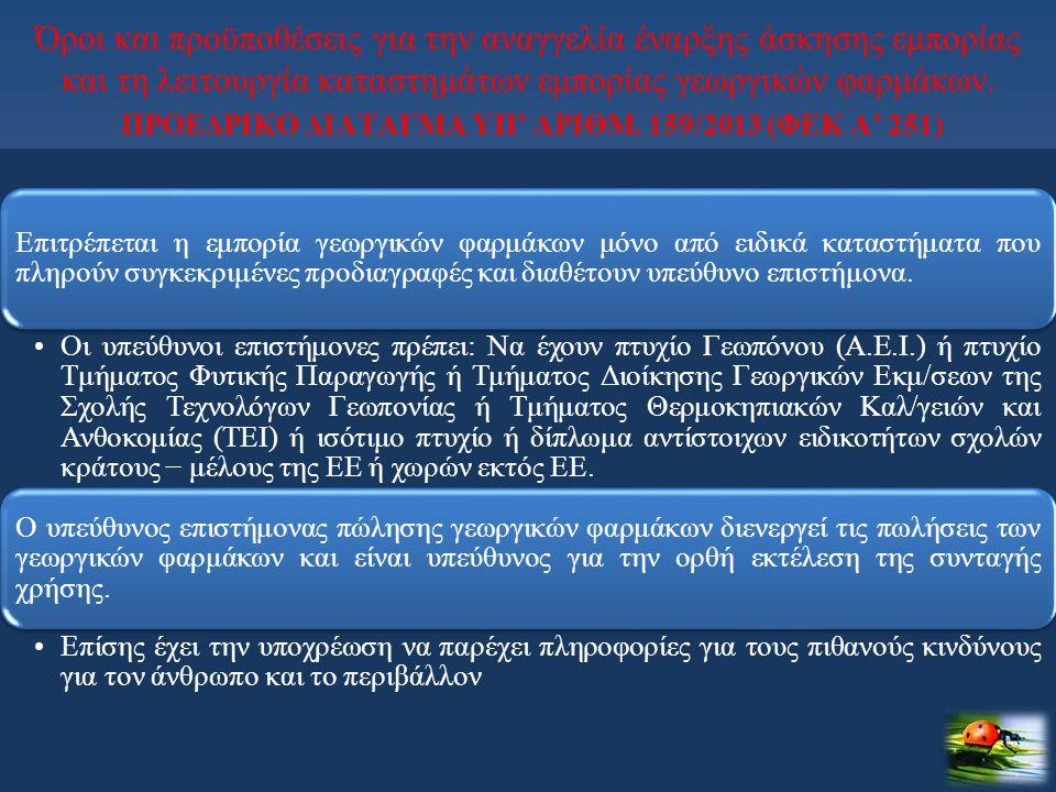 4 Μαρτίου 20154 Μαρτίου 20154 Μαρτίου 2015 Ερωτήσεις-Απαντήσεις Κατά την υποβολή της ηλεκτρονικής αίτησης εγγραφής δηλώνεται από τον ενδιαφερόμενο μία Δ.Α.Ο.Κ.