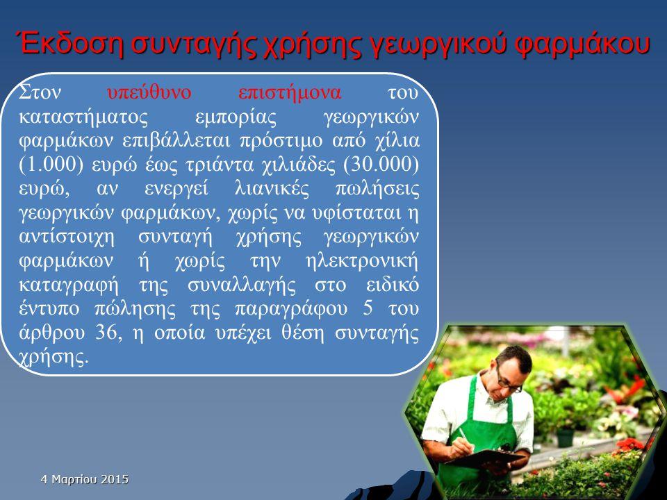 4 Μαρτίου 20154 Μαρτίου 20154 Μαρτίου 2015 Έκδοση συνταγής χρήσης γεωργικού φαρμάκου Στον υπεύθυνο επιστήμονα του καταστήματος εμπορίας γεωργικών φαρμ